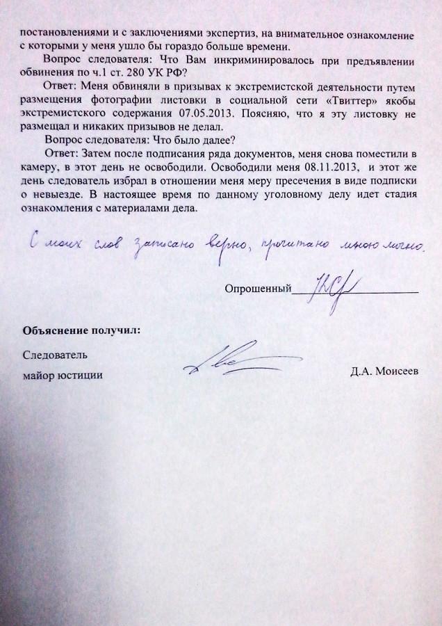 100) Допрос Стаса Моисеевым 14-02-14