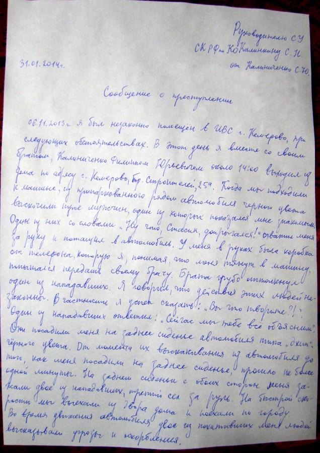 093) Сообщение Стаса в СК 31-01-14