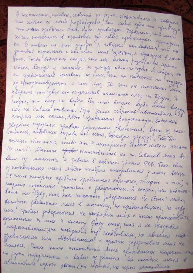 094) Сообщение Стаса в СК 31-01-14