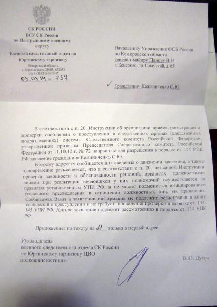 103) Ответ из Юрги 03-03-14