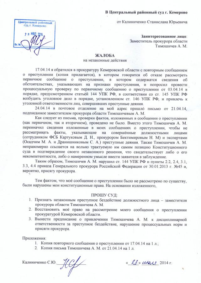 155) Жалоба на отписку Тимошичева о лингв эксп (28-07-14)