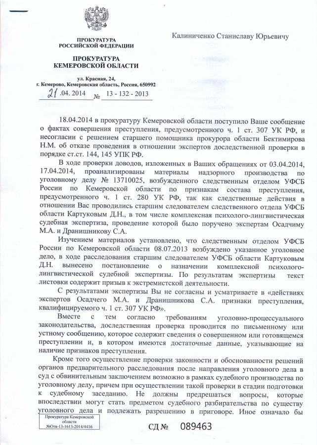 156) Отписка Тимошичева о лингв эксп (21-04-14)