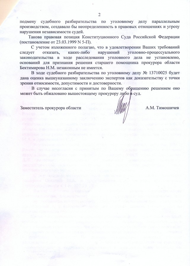 157) Отписка Тимошичева о лингв эксп (21-04-14)