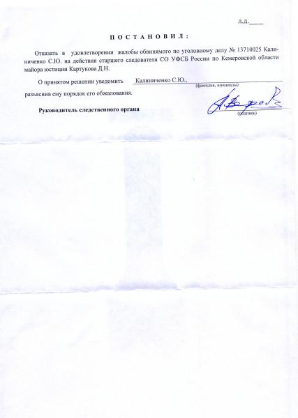 161) Пост-е Вересова об отказе в похищении (19-03-14)