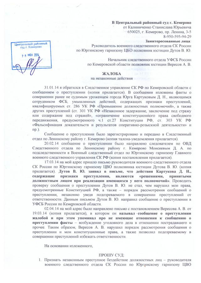 158) Жалоба на Дутова и Вересова (28-07-14)