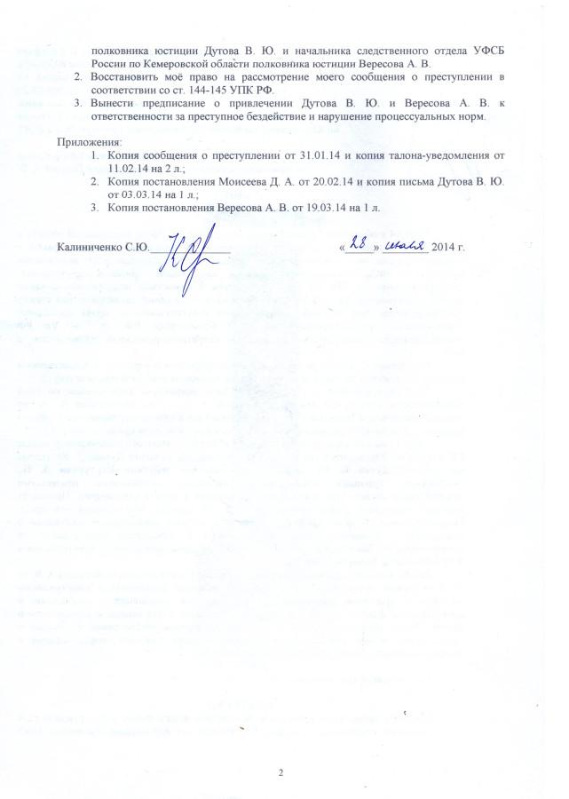 159) Жалоба на Дутова и Вересова (28-07-14)