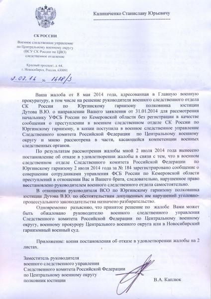 164) Письмо Каплюка о наказании Дутова (02-07-14)