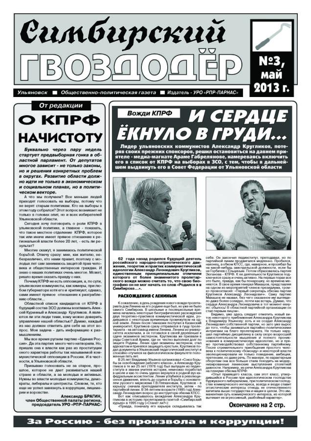 гвоздодер-май1, ч.б