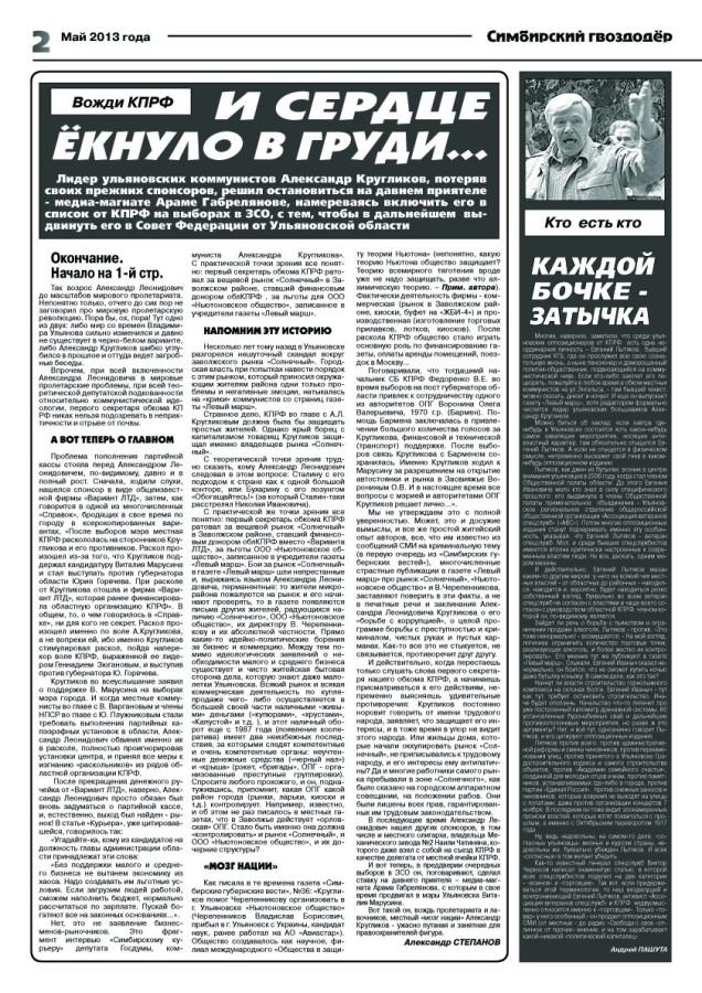 гвоздодер-май2, ч.б