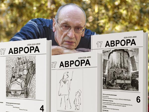 Саша Кругосветов в журнале «Аврора»