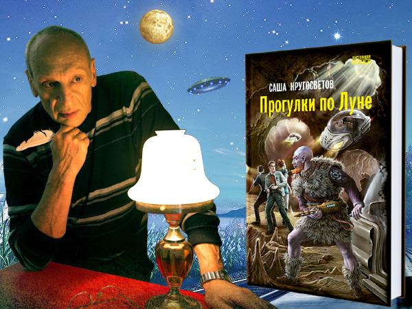 Саша Кругосветов, Прогулки по Луне