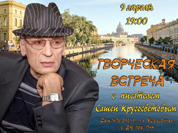 Саша Кругосветов, встреча с читателями