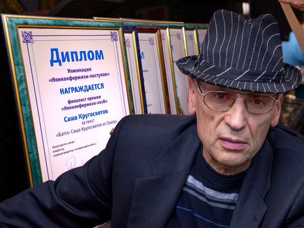Саша Кругосветов
