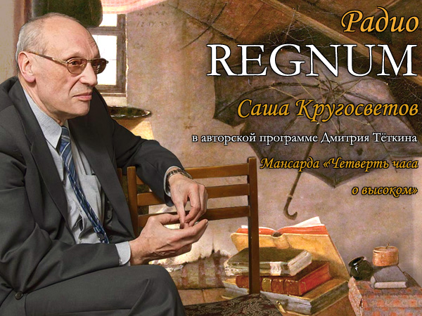 Саша Кругосветов на радио REGNUM