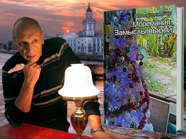Саша Кругосветов, сборник «Моремания. Замыслы вьюги. Его отражение»