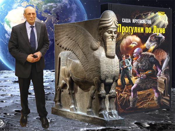 Саша Кругосветов, «Прогулки по луне»
