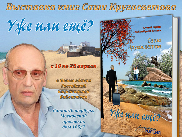 Выставка книг Саши Кругосветова «Уже или ещё?»