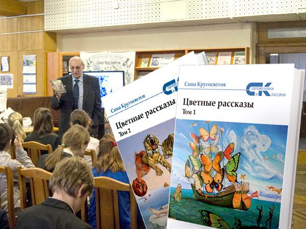 Саша Кругосветов на встрече с юными читателями