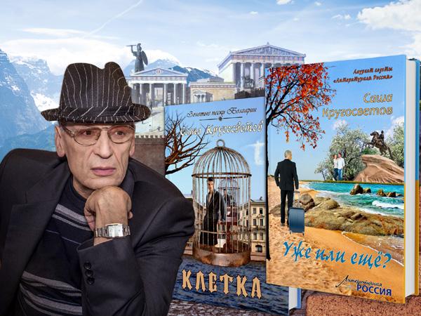 Саша Кругосветов, О странствиях и клетках