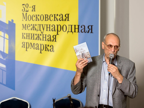 Саша Кругосветов на Московской международной книжной ярмарке