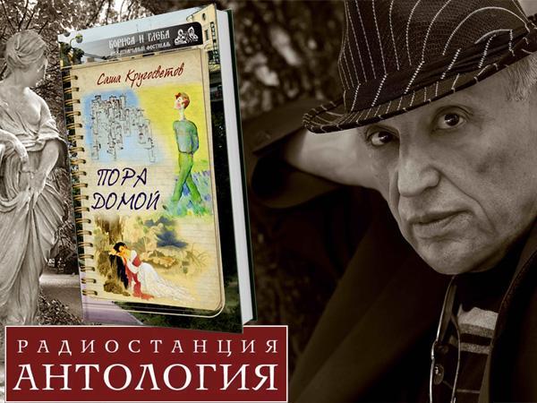 Саша Кругосветов на радио «Антология»