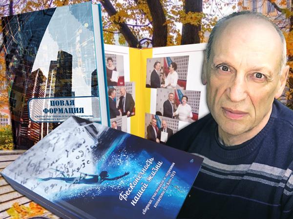 Саша Кругосветов, сборники и фотокнига ИСП