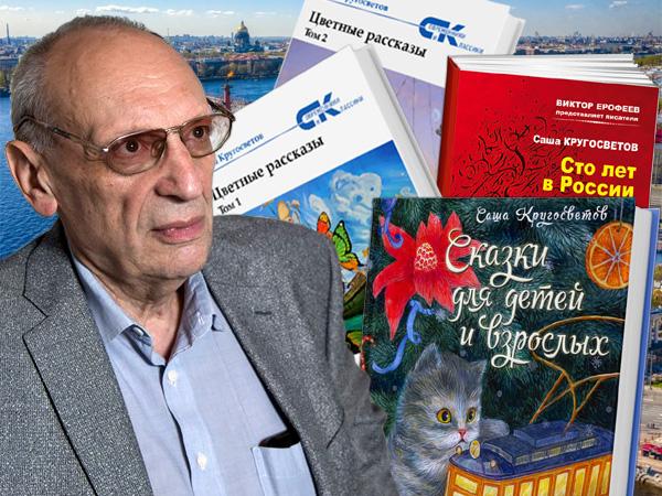 Рецензии читателей на книги Саши Кругосветова