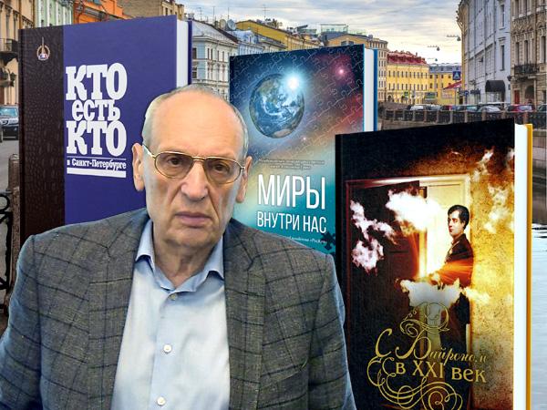 Саша Кругосветов в справочнике «Кто есть кто в Санкт-Петербурге» и в литературных сборниках