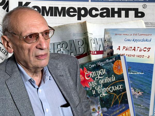 «Коммерсантъ» и «Независимая газета» о Саше Кругосветове