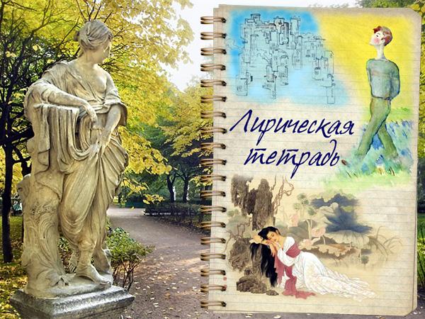 Саша Кругосветов, Лирическая тетрадь