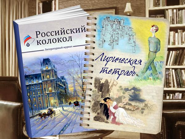 Публикация «Лирической тетради» Саши Кругосветова в «Российском колоколе»
