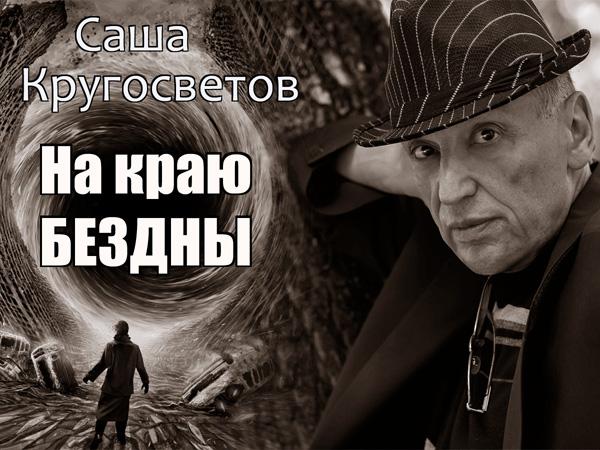 Саша Кругосветов, На краю бездны