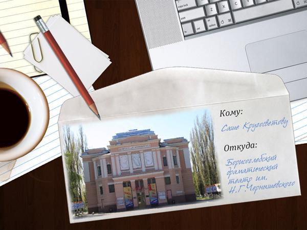 Письмо из театра