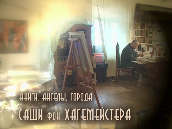 Фильм «Ангелы, Книги, Города Саши фон Хагемейстера»