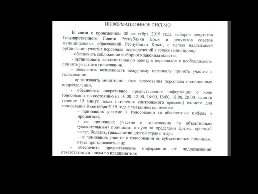 Информационное письмо и Федеральный закон N 67-ФЗ, ст. 3, п. 3