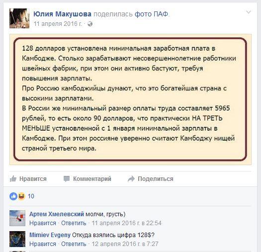 makushova-2.JPG