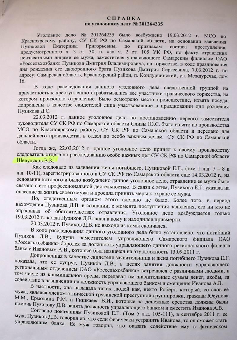 справка Пузикова_01.JPG