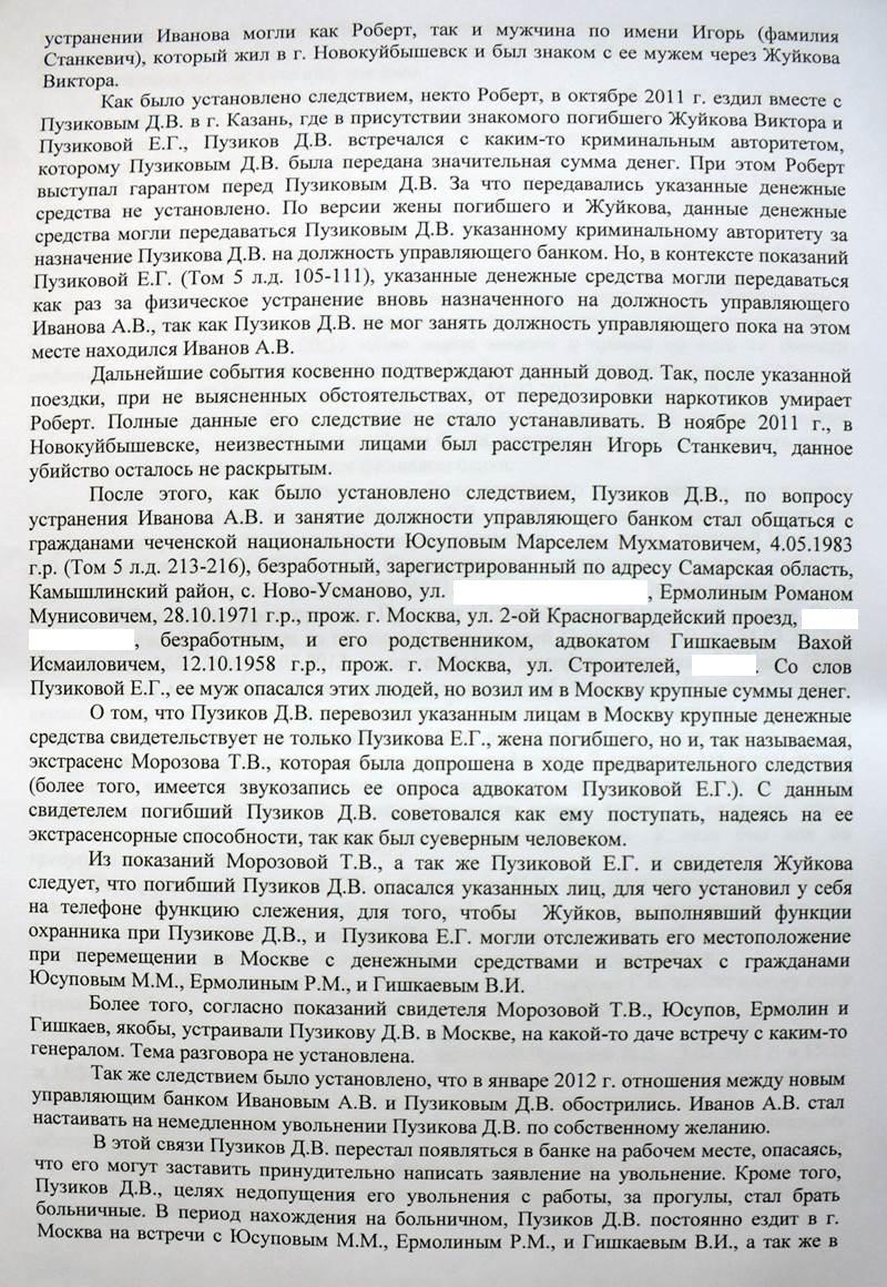 справка Пузикова_02.JPG