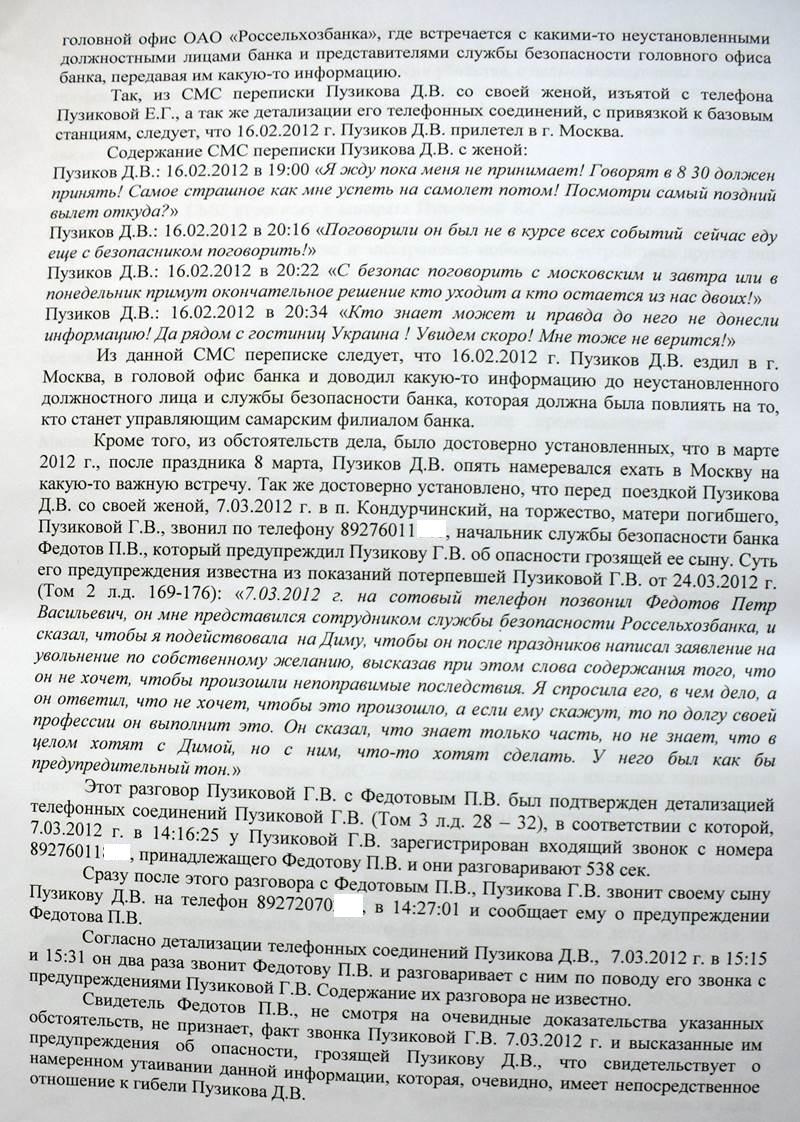 справка Пузикова_03.JPG