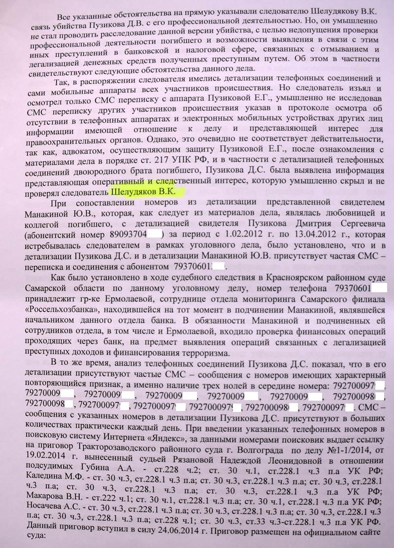 справка Пузикова_04.JPG