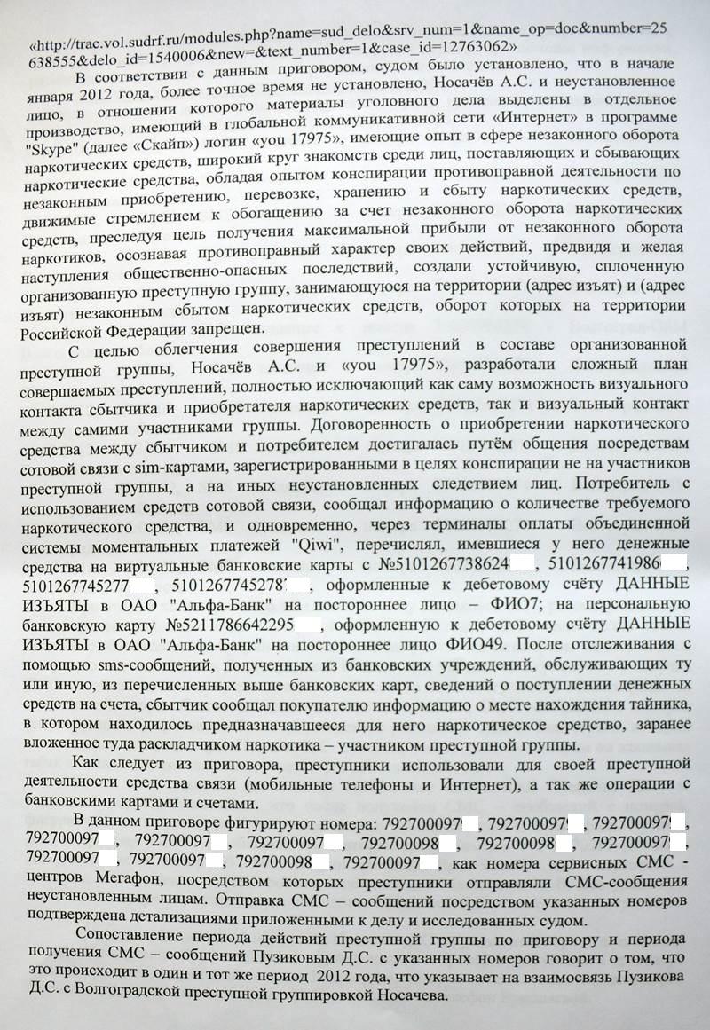 справка Пузикова_05.JPG