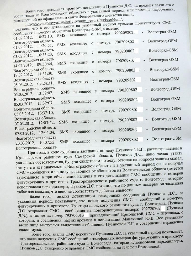 справка Пузикова_06.JPG