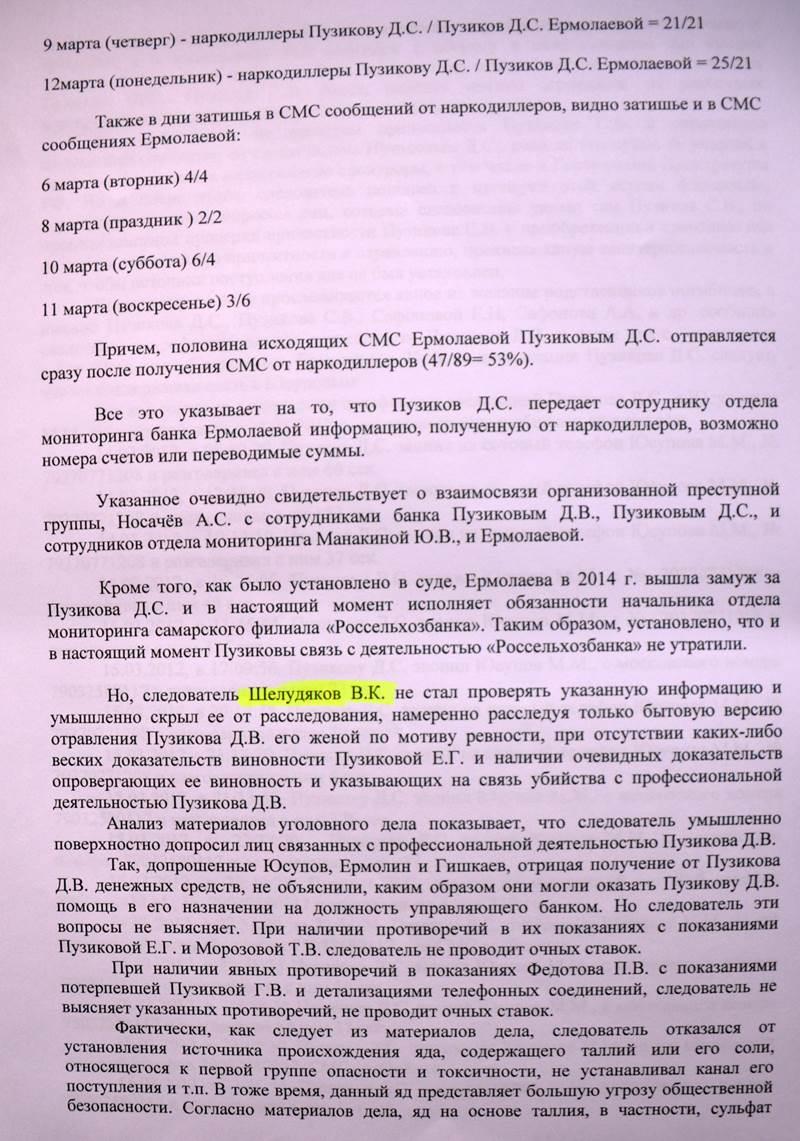 справка Пузикова_13.JPG