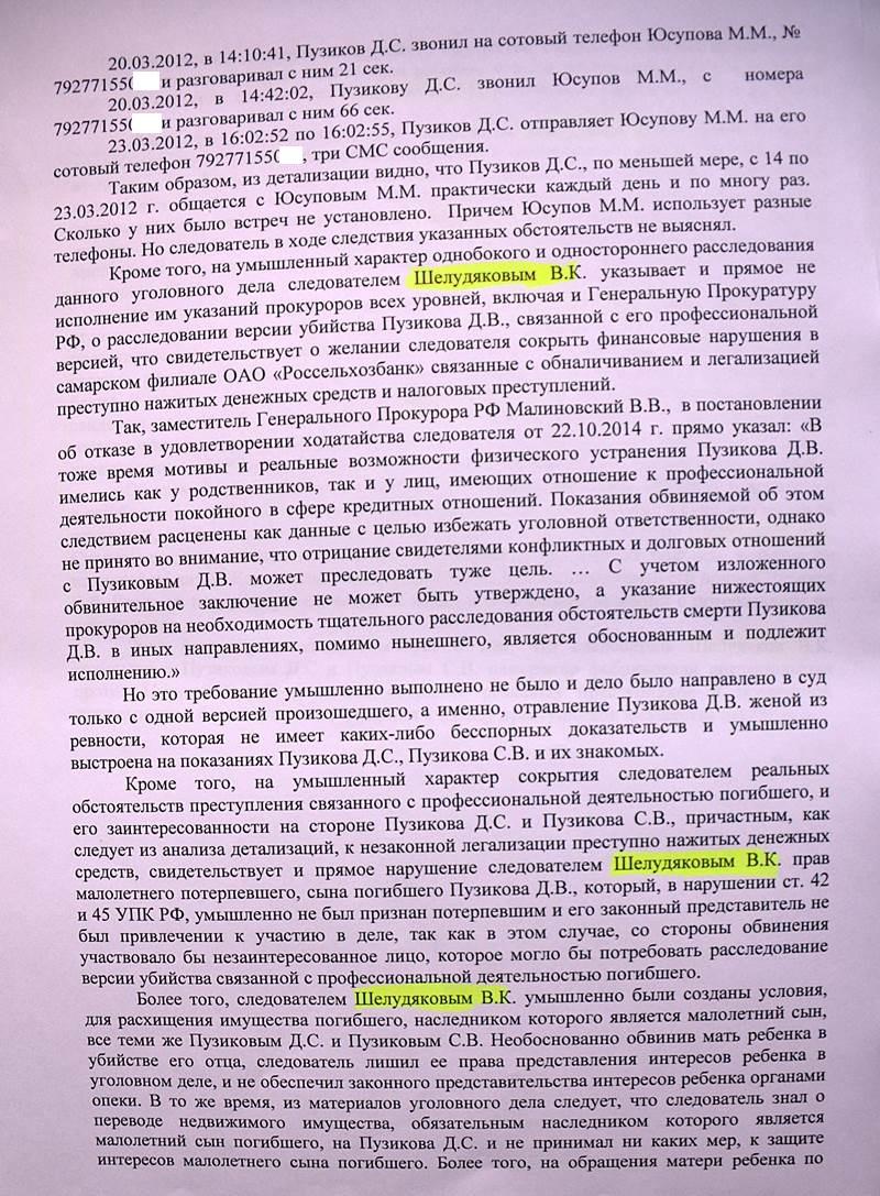 справка Пузикова_16.JPG