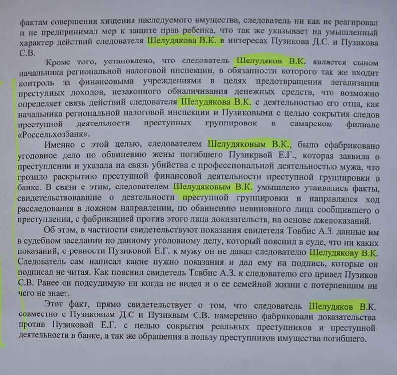 справка Пузикова_17.JPG
