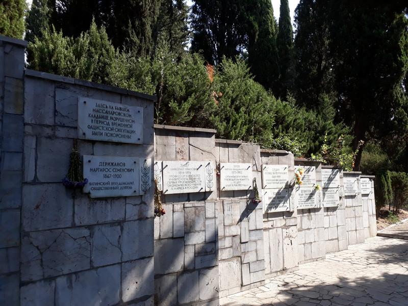 Поликуровский мемориал, Ялта.