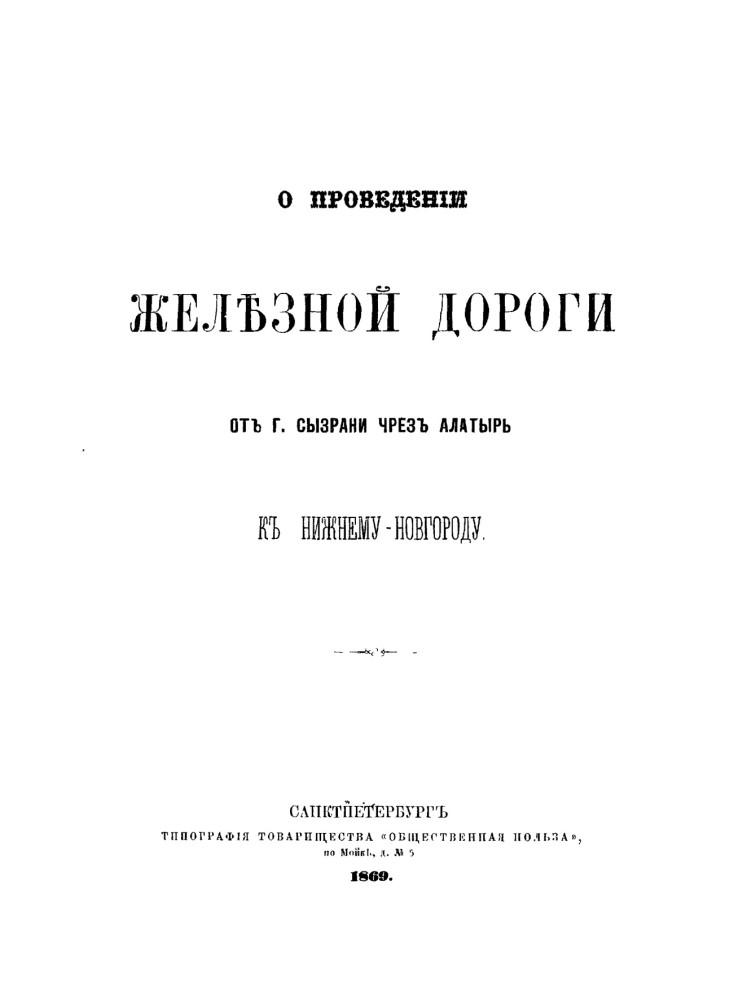 жел-дорога