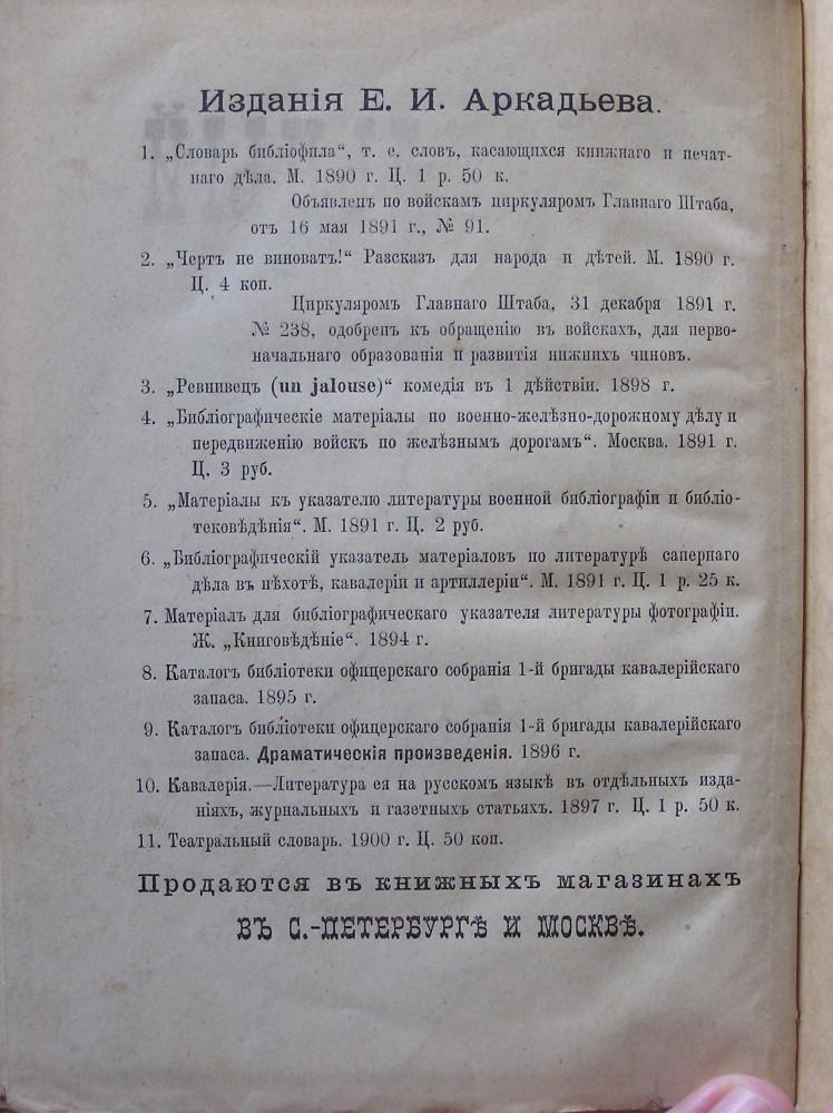 Rotation of АркадьевБиб
