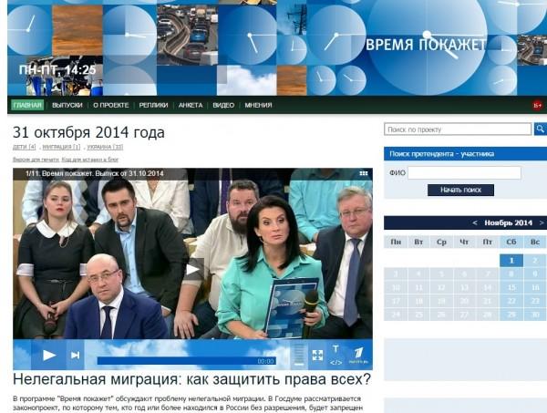 31 октября-Первый канал-2