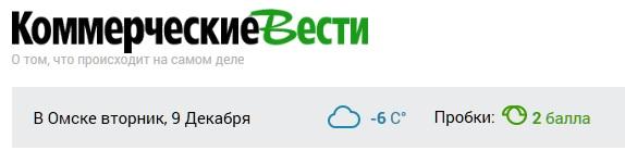 КОММЕРЧЕСКИЕ ВЕСТИ-ОМСК-1